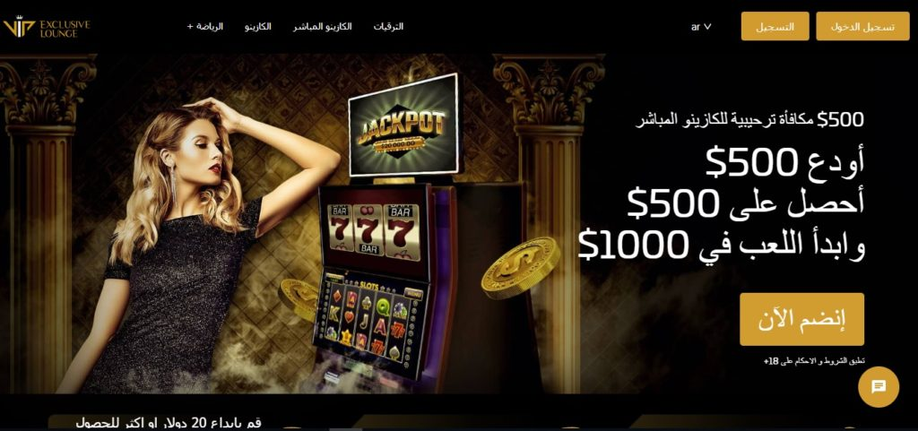 Exclusive Lounge Casino