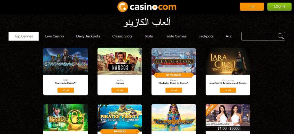 Casino.com استعراض كازينو على الانترنت