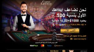 Casino Las Vegas باللغة العربية