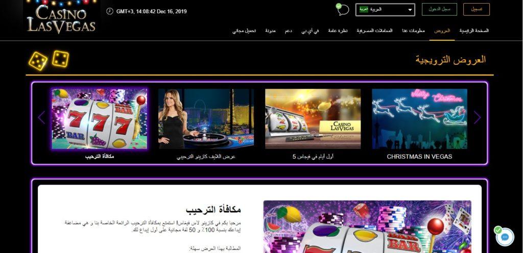 استعراض كازينو على الانترنت Casino Las Vegas