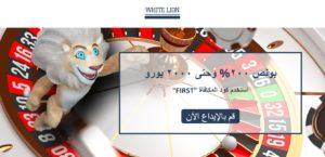 استعراض كازينو على الانترنت White Lion Casino