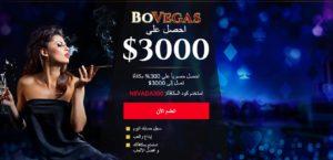 كازينو BoVegas عربي