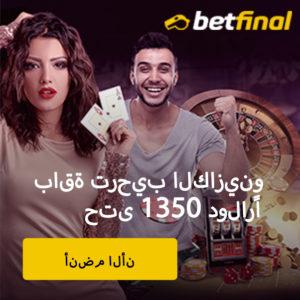 Betfinal Arabic bonus