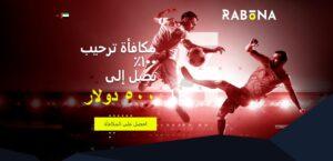 عربى Rabona